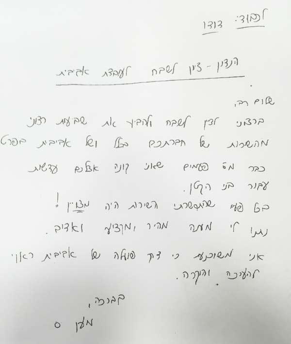 מכתב-המלצה-אופטיקה-רואים-שקוף-11