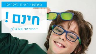 משקפיים בחינם לילדים מכבי